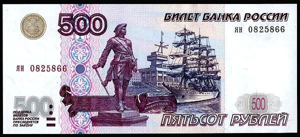 Билеты банка России 1997-2001-2004 года