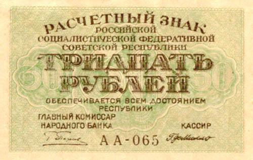 30 рублей 25 коп 1896 года цена