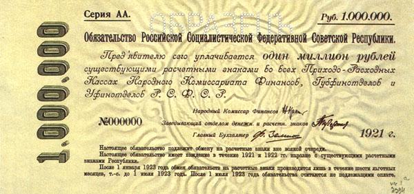 5000 Рублей Образец Купюры