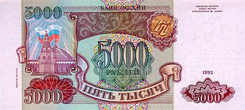 Банк россии 1993 1994 год