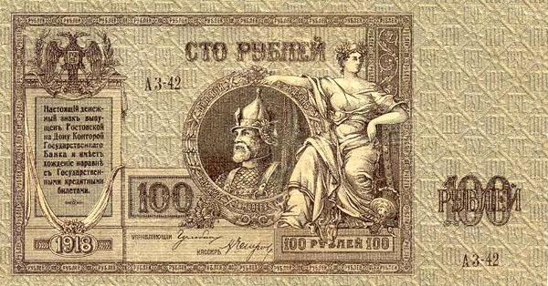 100 рублей 1918 дорогие марки монголии цена
