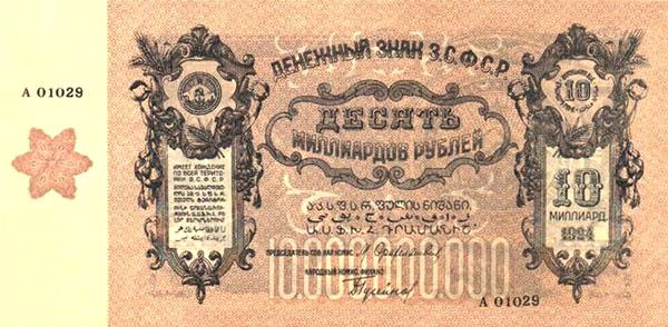 1000000000 рублей одна копейка серебром 1843 года цена
