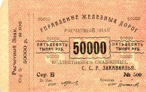 Управление железных дорог С.С.Р. Закавказья Расчетный знак коллективного снабжения.